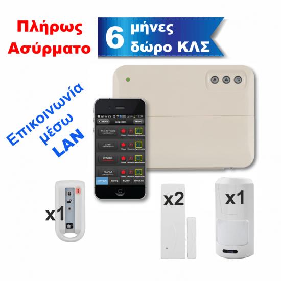 Πακέτο ασύρματου συναγερμού επεκτάσιμο - Bravo Starter Kit 002 LAN - Συναγερμός σπιτιού ασύρματος - Επικοινωνία μέσω LAN