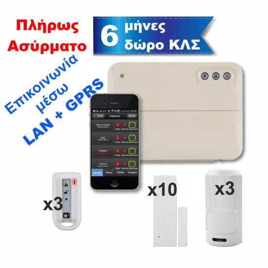 Πακέτο ασύρματου συναγερμού επεκτάσιμο - Bravo Starter Kit 010 GPRS - Συναγερμός σπιτιού ασύρματος - Επικοινωνία μέσω GPRS / GSM