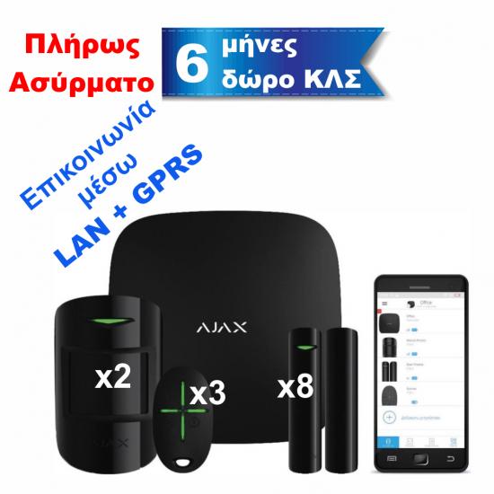 Ajax Starter Kit Black 7563(008) - Πακέτο ασύρματου συναγερμού επεκτάσιμο - Επικοινωνία μέσω LAN / GPRS / GSM
