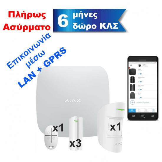 Ajax Starter Kit White 7564(003) - Πακέτο ασύρματου συναγερμού επεκτάσιμο - Επικοινωνία μέσω LAN / GPRS / GSM