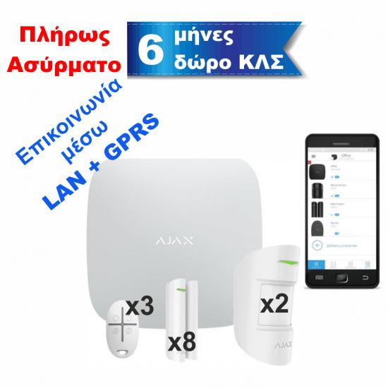 Ajax Starter Kit White 7564(008) - Πακέτο ασύρματου συναγερμού επεκτάσιμο - Επικοινωνία μέσω LAN / GPRS / GSM