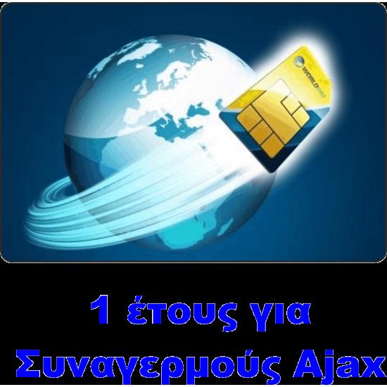 Υπηρεσία GPRS / GSM με Κάρτα SIM Global Bravo Ετήσια για Συναγερμούς Ajax